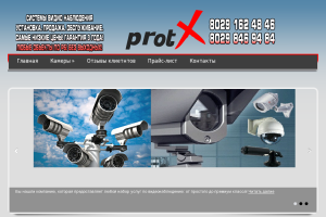 РrotX.by